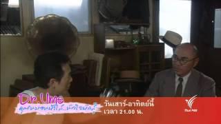 getlinkyoutube.com-Dr Ume