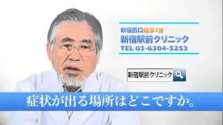 getlinkyoutube.com-コンジローマ 新宿の男性の性病・泌尿器科なら口コミで評判の新宿駅前クリニック 男性の性病・泌尿器科