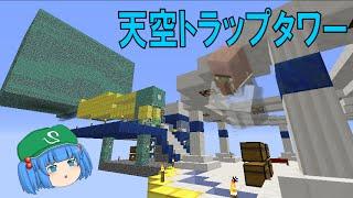 getlinkyoutube.com-これでいいのか?マインクラフト2⑥~聖なる天空トラップタワー【Minecraft ゆっくり実況プレイ】