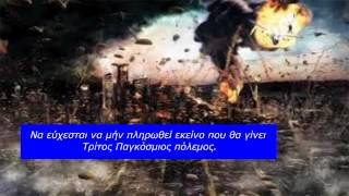 getlinkyoutube.com-ΓΕΡΩΝ ΑΜΒΡΟΣΙΟΣ ΤΙ ΘΑ ΣΥΜΒΕΙ ΣΤΗΝ ΕΛΛΑΔΑ