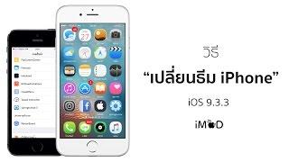 getlinkyoutube.com-วิธีเปลี่ยนธีม iPhone ด้วย WinterBoard iOS 9.3.3