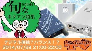 getlinkyoutube.com-e☆イヤホンTV第202回「旬なポタアン特集」