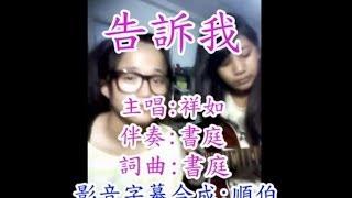 getlinkyoutube.com-告訴我 (自創曲) 配上字幕