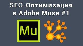 SEO Оптимизация в Adobe Muse (Часть 1)