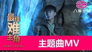 getlinkyoutube.com-《最佳难主角》主题曲《才不怕》 完整版MV