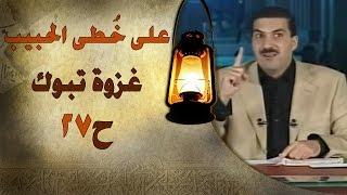 getlinkyoutube.com-غزوة تبوك - على خطى الحبيب 27 - عمرو خالد