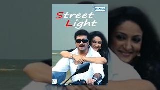 getlinkyoutube.com-Street Light  - Superhit Bengali Movie - Locket Chatterjee    Arjun Chakraborty