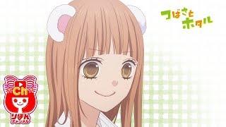 getlinkyoutube.com-「つばさとホタル」第4回 2015年3月27日 放送/春田なな/りぼんオリジナルアニメ