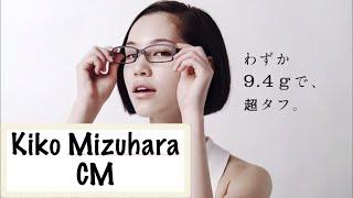 "getlinkyoutube.com-水原希子 CM集 ""zoff 7篇""【モデル】Kiko Mizuhara"