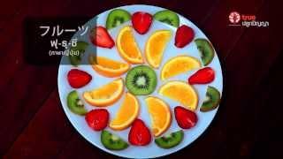 What's ศัพท์ : Fruit