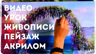 getlinkyoutube.com-МАСТЕР КЛАСС ЖИВОПИСИ. Пейзаж акрилом. Уроки живописи и рисования. Oil painting lesson