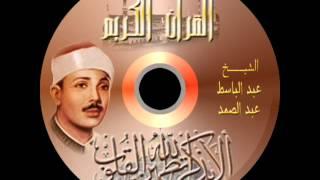 getlinkyoutube.com-تلاوة بحث عنها الكثير للشيخ عبد الباسط عبد الصمد كاملة