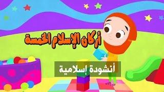 getlinkyoutube.com-نشيد أركان الإسلام الخمسة - اناشيد إسلامية للاطفال