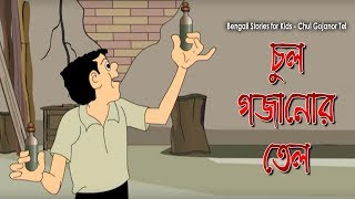 getlinkyoutube.com-Chul Gojanor Tel | Nonte Fonte - Bangla Cartoon | Bengali Comics | Animation Comedy