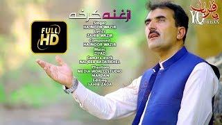 Hajnoor Wazir Pashto New Songs 2018 - Pa Manz Mo Byalawe Da Asia Zra Sara Weshi