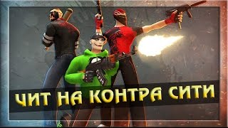 getlinkyoutube.com-Чит на Контра Сити 2015 [Hack-Ground.com]