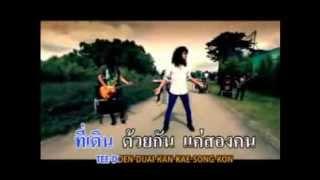 getlinkyoutube.com-Mv เส้นทาง - กางเกง Official HD