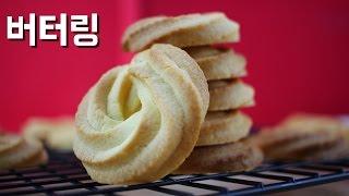 getlinkyoutube.com-버터링 쿠키 만들기 / Butter ring cookies / 알쿡 / RMTV COOK