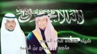 getlinkyoutube.com-شيلة مهداه الي الشيخ ماجد بن رويفع بن فهيد