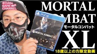 getlinkyoutube.com-【18歳以上限定動画】PS4版MORTAL KOMBAT XL(モータルコンバットXL)紹介