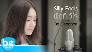 getlinkyoutube.com-ผิดที่ไว้ใจ | Silly Fools | Covered by Be Elegance