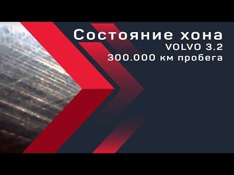 Состояние хона VOLVO 3.2 300.000 км пробега, видео с эндоскопа