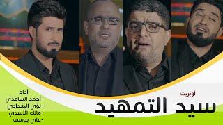 getlinkyoutube.com-أوبريت سيد التمهيد | أحمد الساعدي مالك الاسدي لؤي البغداي علي يوسف | 2016