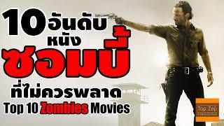 getlinkyoutube.com-10 อันดับ หนังซอมบี้ Top 10 Zombies Movies