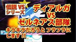 getlinkyoutube.com-【みんなのポケモンスクランブル】3DS ゼルネアス部隊で ゲット
