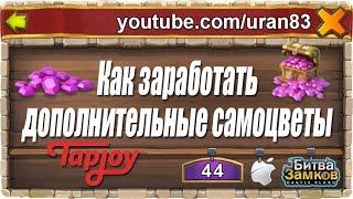 getlinkyoutube.com-Как заработать дополнительные самоцветы (Tapjoy) в игре Битва замков / Castle clash