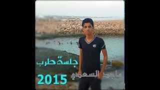 getlinkyoutube.com-الا يارب من سافر  ماجد السعدي