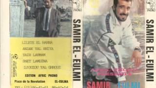"getlinkyoutube.com-Samir El Eulmi "" Ghrouz El Hamma "" Edition Afric-Phono 90's"