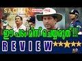 കമോൺ സച്ചിൻ - ആരാധകർ അലറുന്നു   Sachin: A Billion Dreams Movie Malayalam Review