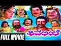 Shiva Leele – ಶಿವ ಲೀಲೆ | Kannada Full HD Movie | FEAT.Kalyankumar, Sithara