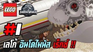 getlinkyoutube.com-TGC | LEGO Jurassic World#1 :: อินโดไมนัส เร็กซ์ !!