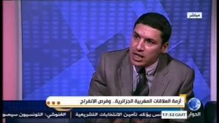 أسباب تدهور العلاقات الجزائرية المغربية و فرص الإنفراج