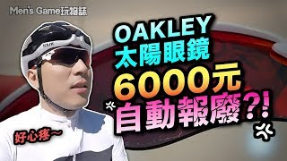 崩壞的OAKLEY | SHIMANO公路車鞋S-PHYRE RC9使用心得 |  ROADBIKE Sony xz2 premium收音
