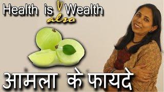 getlinkyoutube.com-आमला के फायदे  | Health Benefits of Amla | Pinky Madaan