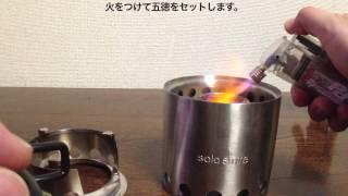 getlinkyoutube.com-【solo stove】湯を沸かす!!【アルコールストーブ】