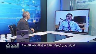 الجزائر: رحيل الفريق توفيق..إقالة أم إستقالة ؟!