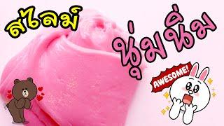 getlinkyoutube.com-รีวิว สไลม์ นุ่มนิ่ม จากน้ำยาสไลม์ร้าน Toysboxshop | แม่ปูเป้ เฌอแตม Tam Story