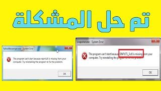 حل مشكلة عدم تشغيل الالعاب و البرامج بسبب نقص ملف dll | الحلقة 19