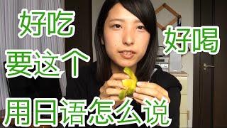 getlinkyoutube.com-【第五课】好吃用日语怎么说【从零开始学日语】