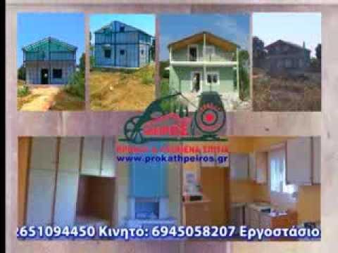 Προκατασκευασμένα Σπίτια Ήπειρος Χρυσοστόμου Γεώργιος & Υιοί