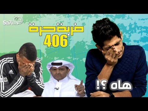 """#صاحي : """"ضربة حرة """" 406 - هاه ؟!"""