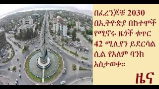getlinkyoutube.com-World Bank projects 42 mln Ethiopians to live in urban areas by 2030