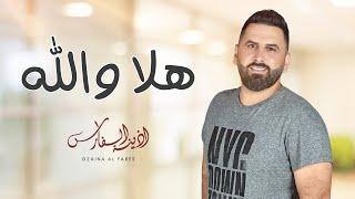 أذينة العلي وقتيبة العلي هلا والله-ozaina alali hala walla