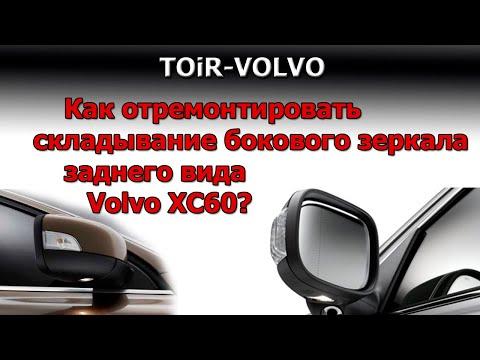 Как отремонтировать складывание бокового зеркала заднего вида Volvo XC60?