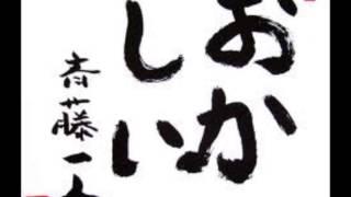 getlinkyoutube.com-斎藤一人 最高傑作 劣等感の話