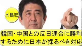 getlinkyoutube.com-【崩壊寸前のアメリカの本音を暴露】韓国・中国との反日連合に勝利するために日本が採るべき対応